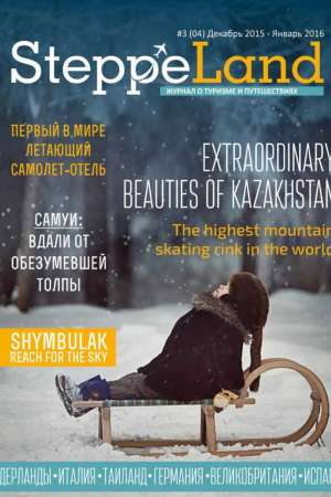 Журнал SteppeLand №3