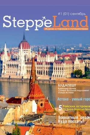Журнал SteppeLand №1